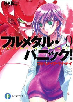 フルメタル・パニック!つどうメイク・マイ・デイ(新装版)-電子書籍