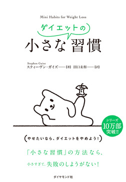 小さなダイエットの習慣-電子書籍