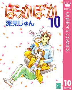 ぽっかぽか 10-電子書籍