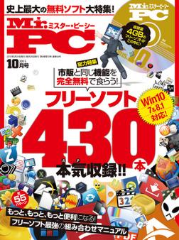 Mr.PC (ミスターピーシー) 2015年 10月号-電子書籍