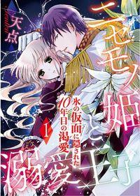 ニセモノ姫と溺愛王子~氷の仮面に隠された10年目の渇愛~【分冊版】1