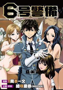 6号警備 WEBコミックガンマぷらす連載版 第8話-電子書籍