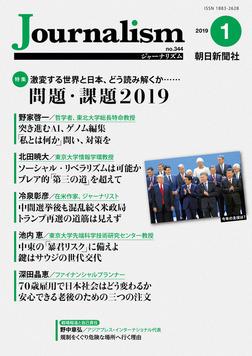 Journalism 2019年1月号-電子書籍