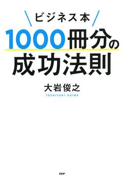 ビジネス本1000冊分の成功法則-電子書籍