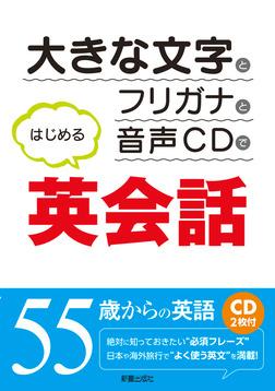 CD付 大きな文字とフリガナと音声CDではじめる英会話 <CD無しバージョン>-電子書籍