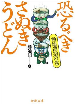 恐るべきさぬきうどん─麺地創造の巻─-電子書籍