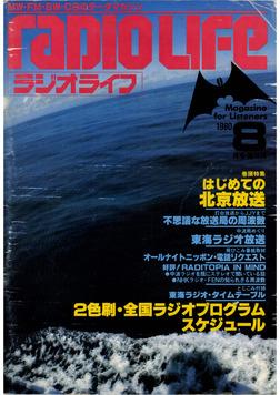 ラジオライフ 1980年 8月号-電子書籍