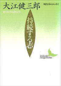 持続する志 現代日本のエッセイ(講談社文芸文庫)