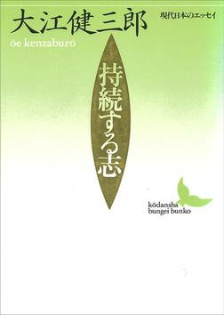 持続する志 現代日本のエッセイ-電子書籍