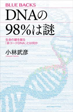 DNAの98%は謎 生命の鍵を握る「非コードDNA」とは何か-電子書籍