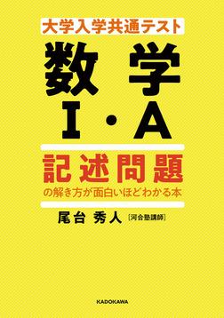 大学入学共通テスト 数学I・A 記述問題の解き方が面白いほどわかる本-電子書籍