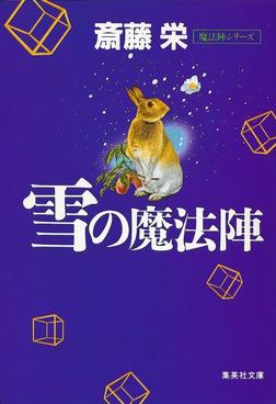 雪の魔法陣(魔法陣シリーズ)-電子書籍