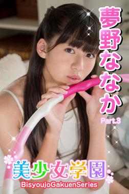 美少女学園 夢野ななか Part.3-電子書籍