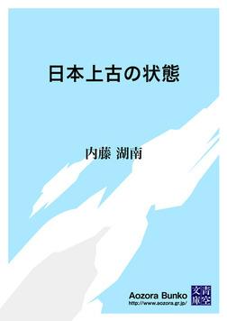日本上古の状態-電子書籍