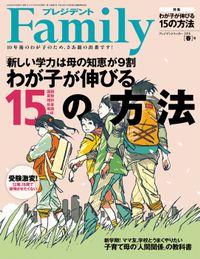 プレジデントFamily (ファミリー)2016年 4月号