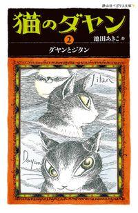 猫のダヤン2 ダヤンとジタン