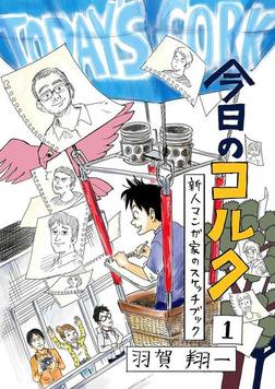 今日のコルク(1) ~新人マンガ家のスケッチブック~-電子書籍