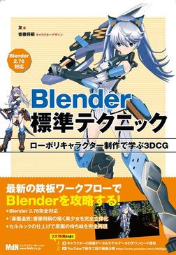 Blender標準テクニック ローポリキャラクター制作で学ぶ3DCG-電子書籍