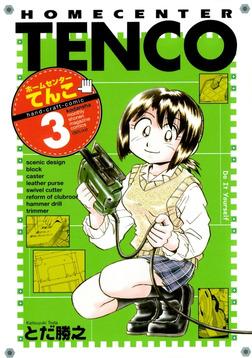 ホームセンターてんこ(3)-電子書籍