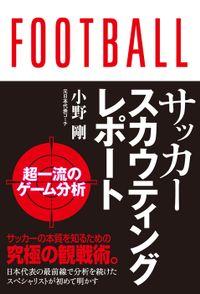 サッカースカウティングレポート 超一流の分析