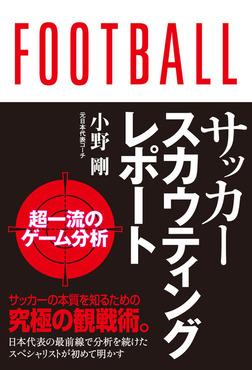 サッカースカウティングレポート 超一流の分析-電子書籍