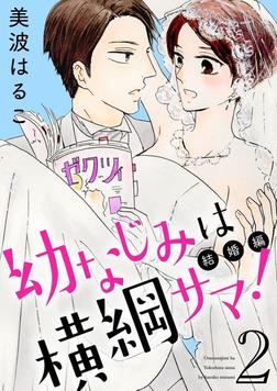 幼なじみは横綱サマ!【特装版】 2-電子書籍