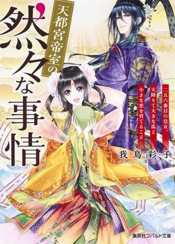 天都宮帝室の然々な事情 二五六番目の皇女、天降りて大きな瓜と小さな恋を育てること-電子書籍