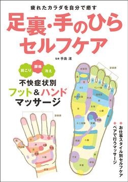 足裏・手のひらセルフケア-電子書籍