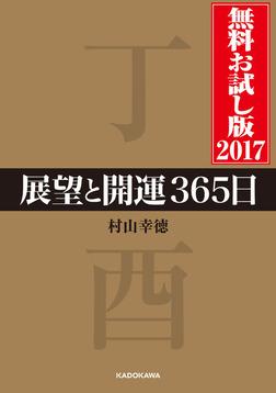 展望と開運365日 無料お試し版2017-電子書籍
