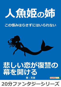 人魚姫の姉~この恨みはらさずにはいられない~-電子書籍