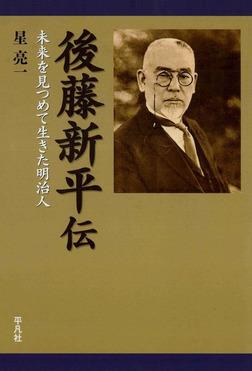 後藤新平伝-電子書籍