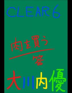 絵本「CLEAR6」-電子書籍