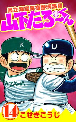 県立海空高校野球部員山下たろーくん 14-電子書籍