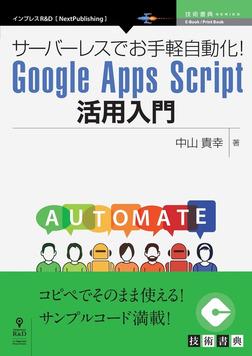サーバーレスでお手軽自動化!Google Apps Script活用入門 -電子書籍
