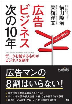 広告ビジネス次の10年-電子書籍