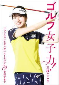 ゴルフ女子力! ファッションモデルがベストスコア79を出すまで(文春e-Books)