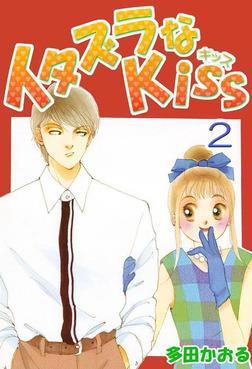 イタズラなKiss(フルカラー版) 2-電子書籍