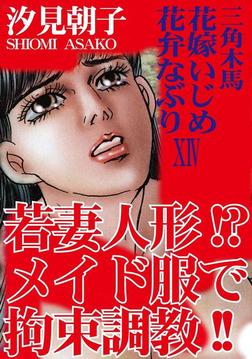 三角木馬 花嫁いじめ花弁なぶり 14(改訂版)-電子書籍