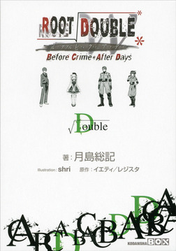ルートダブル - Before Crime * After Days - √Double-電子書籍