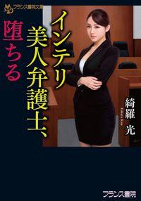 インテリ美人弁護士、堕ちる