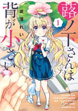 蕗ノ下さんは背が小さい(1)-電子書籍