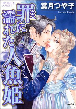 罪に濡れた人魚姫-電子書籍