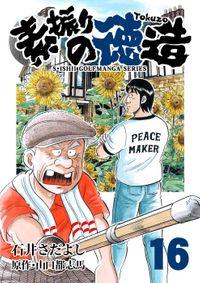 石井さだよしゴルフ漫画シリーズ 素振りの徳造 16巻