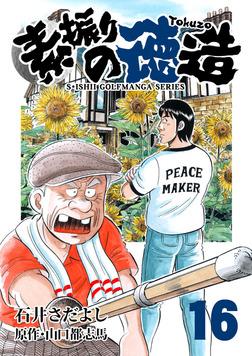 石井さだよしゴルフ漫画シリーズ 素振りの徳造 16巻-電子書籍