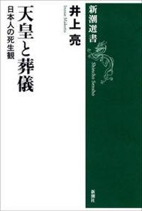 天皇と葬儀―日本人の死生観―