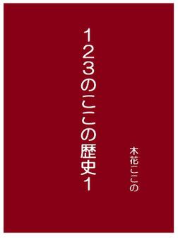 123のここの歴史1-電子書籍