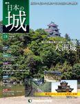 日本の城 改訂版 第136号