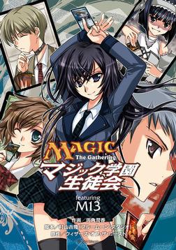 マジック:ザ・ギャザリング マジック学園生徒会-電子書籍