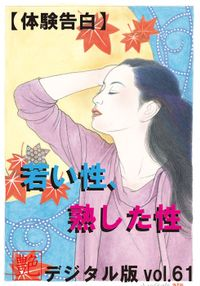 【体験告白】若い性、熟した性 ~『艶』デジタル版 vol.61~