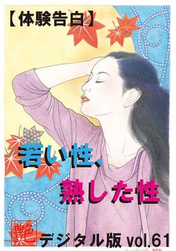 【体験告白】若い性、熟した性 ~『艶』デジタル版 vol.61~-電子書籍